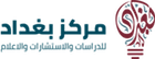 مركز بغداد للدراسات والاستشارات والإعلام