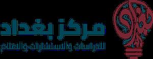 مركز بغداد للدراسات